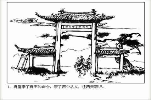 西游记连环画之6-紧箍咒